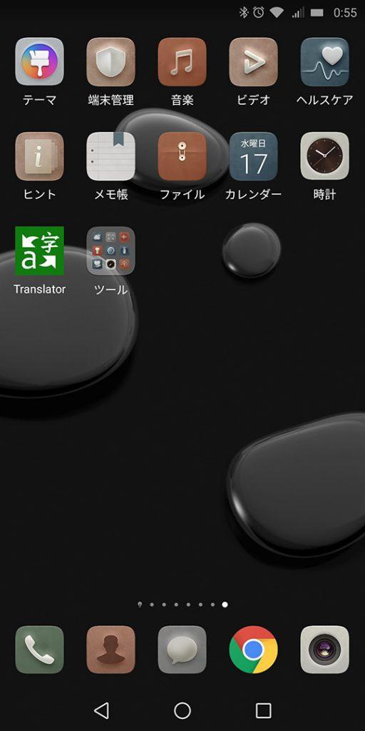 HUAWEI Mate 10 Proのスクリーンショットその2
